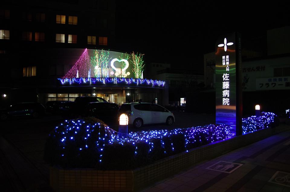 病院 2014